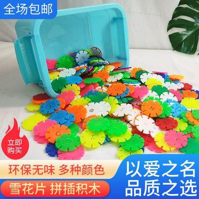 儿童玩具雪花片大号加厚塑料积木男女孩拼插拼装早教儿童益智玩具