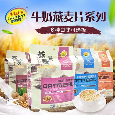 36852/营养牛奶燕麦片花生核桃加钙早餐冲饮即食学生儿童中老年饱腹代餐