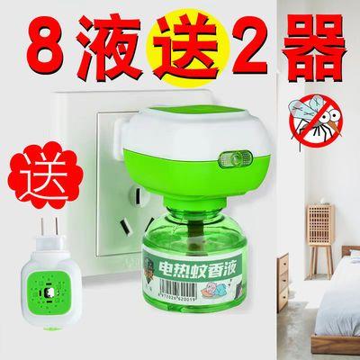 22146/电热蚊香液无味婴儿孕妇儿童家用灭蚊驱蚊液水插电式电蚊驱蚊神器