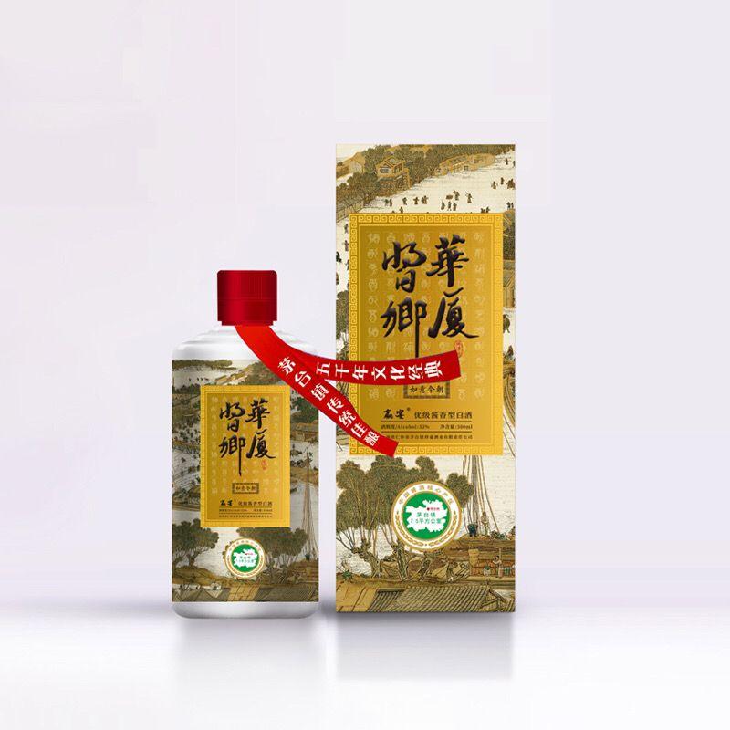 贵州茅台镇华夏53度酱香型百年传承纯工艺糯高粱纯粮白酒6支整箱