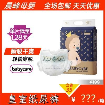32938/babycare纸尿裤皇室夏日弱酸亲肤透气新生儿尿不湿拉拉裤尿不湿