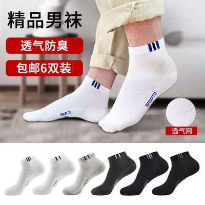 男士短袜春夏季袜子网眼防臭透气潮男袜夏天短款棉袜船袜