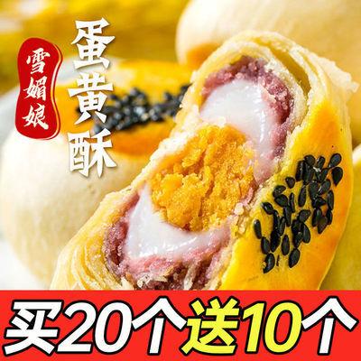 【买1斤送1斤】蛋黄酥雪媚娘咸鸭蛋黄批发多口味独立包装糕点零食