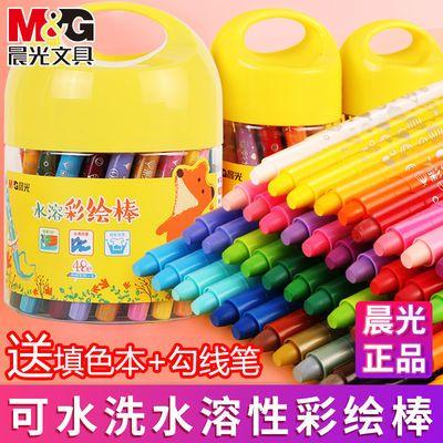 20997/晨光水溶性彩绘棒炫彩油画棒幼儿园绘画蜡笔儿童小学生用24色桶装