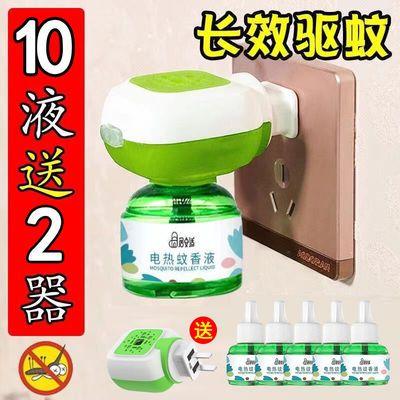 电蚊香液驱蚊液神器无味插电式家用婴儿孕妇专用蚊香水液体灭蚊液