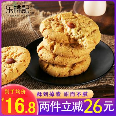 乐锦记宫廷桃酥/核桃酥传统糕点经典味道零食
