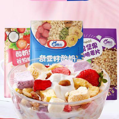 水果粒酸奶燕麦片混合早餐速食免煮冲泡可干吃即食学生网红麦片