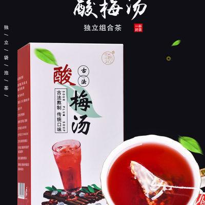 花醉于心正品酸梅汤原料包乌梅山楂陈皮茶免煮酸梅汤三角茶包
