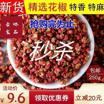 【限时热销】四川汉源大红袍花椒炖肉大料干红花椒粒粉特麻麻椒