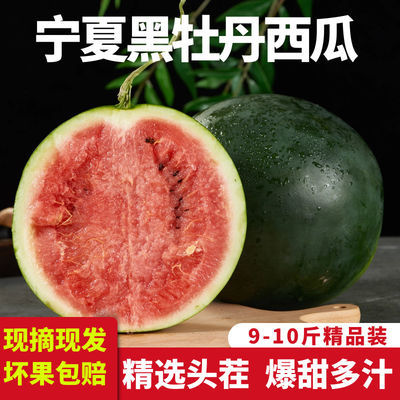 宁夏黑皮西瓜新鲜超甜水果当季薄皮黑籽孕妇水果非黑美人山地西瓜