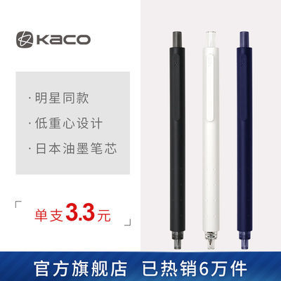 23098/KACO菁点 笔ins高颜值学生0.5黑色按动中性笔简约高颜值学习用品