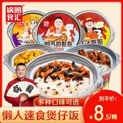 【3桶划算】锅圈食汇自热米饭大份煲仔饭方便速食懒人即食多口味