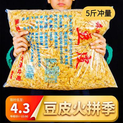 93047/21年新货东北豆腐皮农家手工晾晒豆制品干豆腐千张油豆皮干货火锅