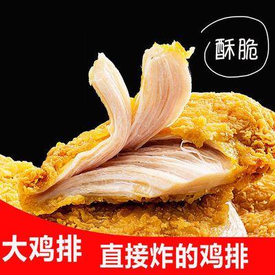 藤椒鸡排10片鸡排批发鸡鸡胸肉半成品冷冻油炸小吃大鸡排汉堡鸡扒