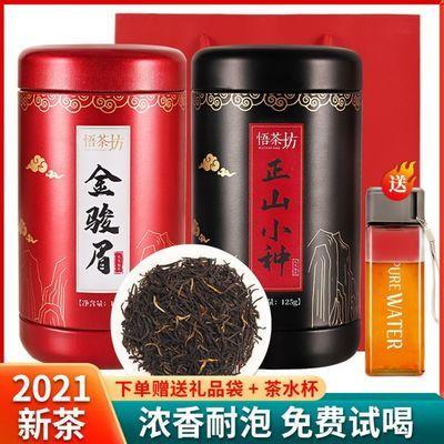 悟茶坊金骏眉红茶暖胃茶叶武夷正山小种红茶茶叶罐装礼盒装125g