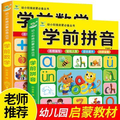 幼儿园大班数学算数拼音练习题练习册数学加减幼小衔接启蒙早教书