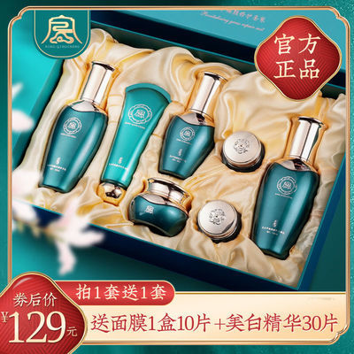 【买1套送1套】容倾城复活草化妆品套装美白补水抗皱水乳护肤品女