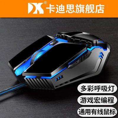 30613/鼠标有线机械电竞游戏宏静音无声电脑笔记本USB办公专用绝地求生