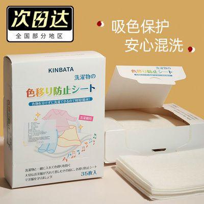 74457/KINBATA日本防染色衣服洗衣纸吸色片衣物混洗防串染色母片35片装