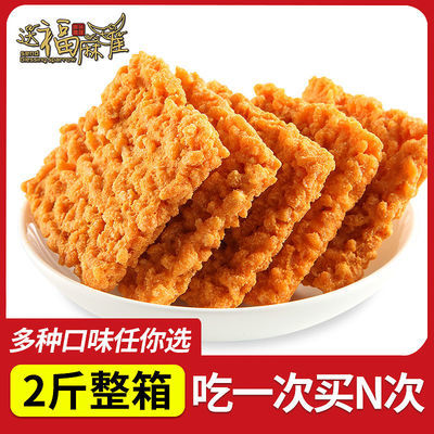 网红锅巴蟹黄锅巴海苔锅巴糯米独立包装整箱宿舍办公室零食特产