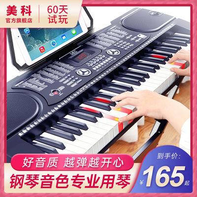 美科电子琴成人儿童幼师初学者入门61钢琴键多功能家用专业88