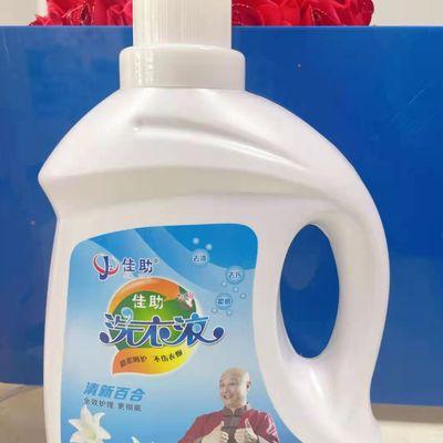 黄4斤包装洗衣液香水洗衣液家用干净洗衣液发货洗衣液库存少