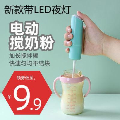 电动迷你婴儿奶粉搅拌棒调奶神器夜光咖啡搅奶棒冲奶搅拌器