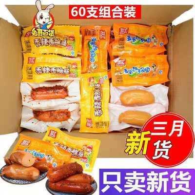 双汇火腿肠32g即食休闲零食玉米热狗肠香辣脆皮肠泡面火腿烤香肠