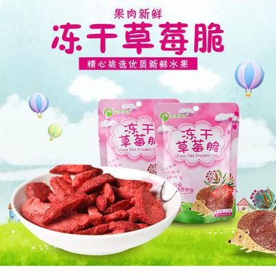 欧瑞园冻干草莓干脆片冻干香蕉脆干果脆混合果干冻干草莓网红零食