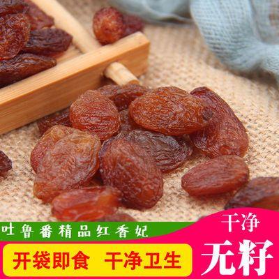 新疆特产红香妃葡萄干吐鲁番红萄葡干免洗大颗粒无籽新货散装500g