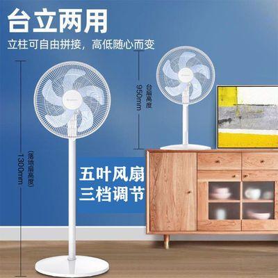 37644/艾美特电风扇五叶大风量落地扇家用低噪节能风扇台立两用