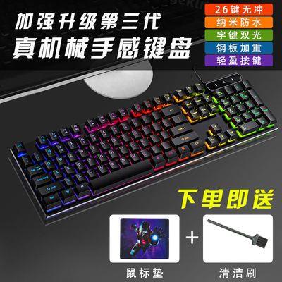 21629/电竞真机械手感有线键盘鼠标套装游戏台式电脑笔记本通用键鼠发光