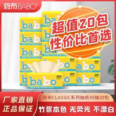 斑布3层90抽20包-40包竹浆竹纤维本色抽纸卫生纸巾家用批发实惠
