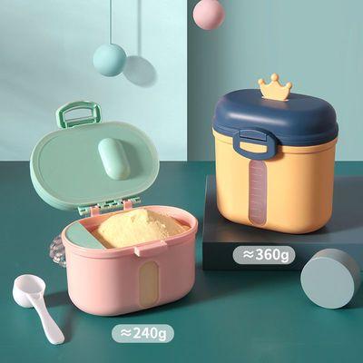 33464/婴儿奶粉盒便携式外出密封防潮分装盒储存罐辅食米粉盒装奶粉分格