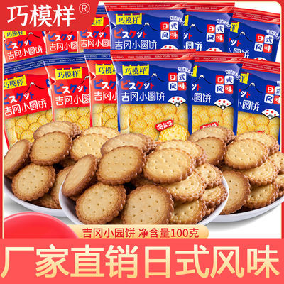 日式小圆饼干独立包装海盐味大包100g批发巧模样休闲零食小吃整箱