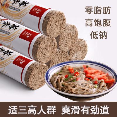 荞麦面条挂面低脂肪荞麦面减脂荞麦面减脂代餐减脂餐荞麦面批发
