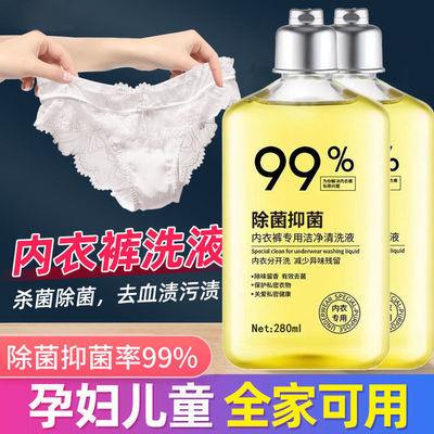 内衣内裤专用>洗衣液杀菌去血渍清洗液持久留香女士宿舍植物除菌