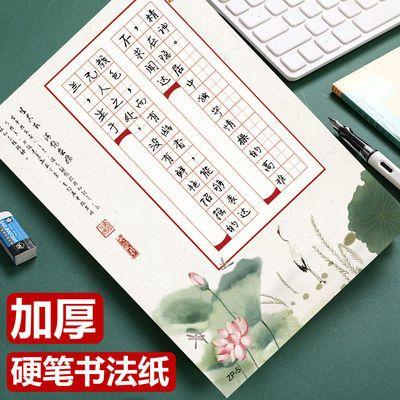 6782/硬笔书法专用纸作品纸田字格米字格钢笔练字本硬笔书法纸本字帖