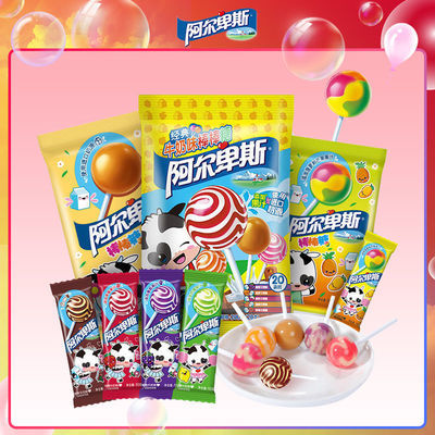 41410/阿尔卑斯棒棒糖20支袋装儿童休闲零食童年糖果喜糖多口味糖果批发