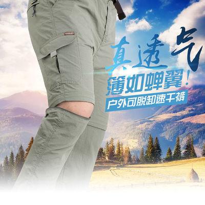 32863/弹力可拆卸速干裤男女夏季超薄大码快干裤加肥两节登山裤徒步钓鱼