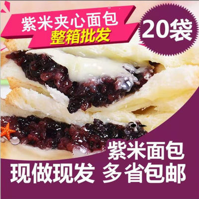 紫米吐司面包早餐一整箱点心零食全麦夹心奶酪手撕吐司口袋糕批发