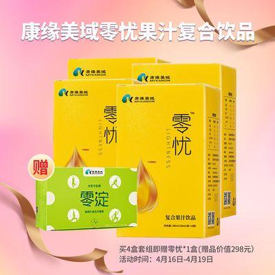 康缘美域零忧果汁复合饮品30ml*6袋塑形饮品纤体轻盈好身材
