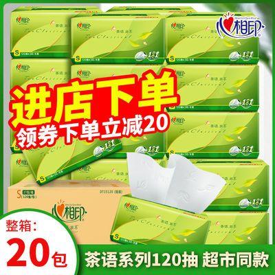 心心相印茶语120抽抽纸整箱车载家用餐巾纸卫生纸厕纸手纸纸抽