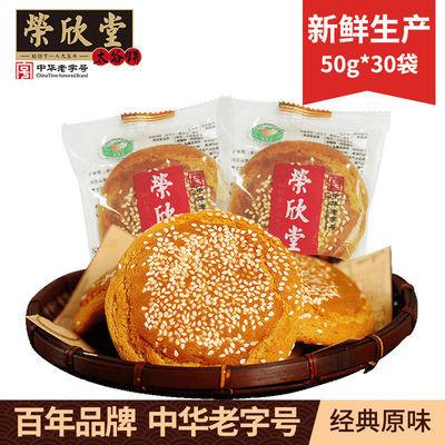 荣欣堂太谷饼1500g山西特产糯叽叽糕点全国小吃宿舍必备小吃整箱
