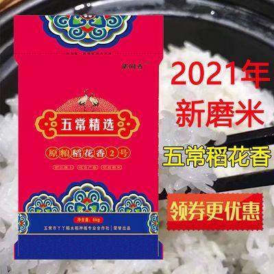 五常稻花香大米10斤 长粒香米2021年新米东北大米五常大米5斤包邮