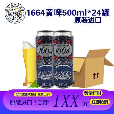 法国原装进口 克伦堡 1664啤酒 凯旋 1664黄啤酒 500ml24听装整箱