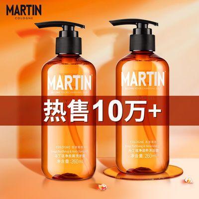 马丁男士洗发水沐浴露套装古龙香水洗发露持久留香控油去屑洗头膏