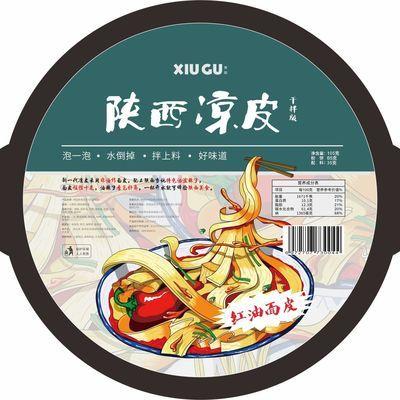 陕西凉皮红油面皮西安特产油泼辣子擀面皮方便冲泡食品学生批发价