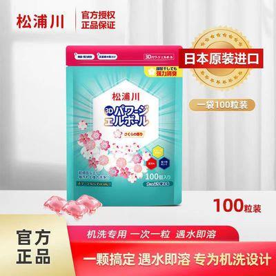 松浦川洗衣凝珠日本进口持久留香洗衣液低泡留香洗衣服除螨100颗