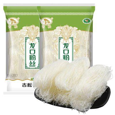 古松 方便食品 龙口粉丝250g*2 火锅料粉丝粉条 煲汤粉丝煲